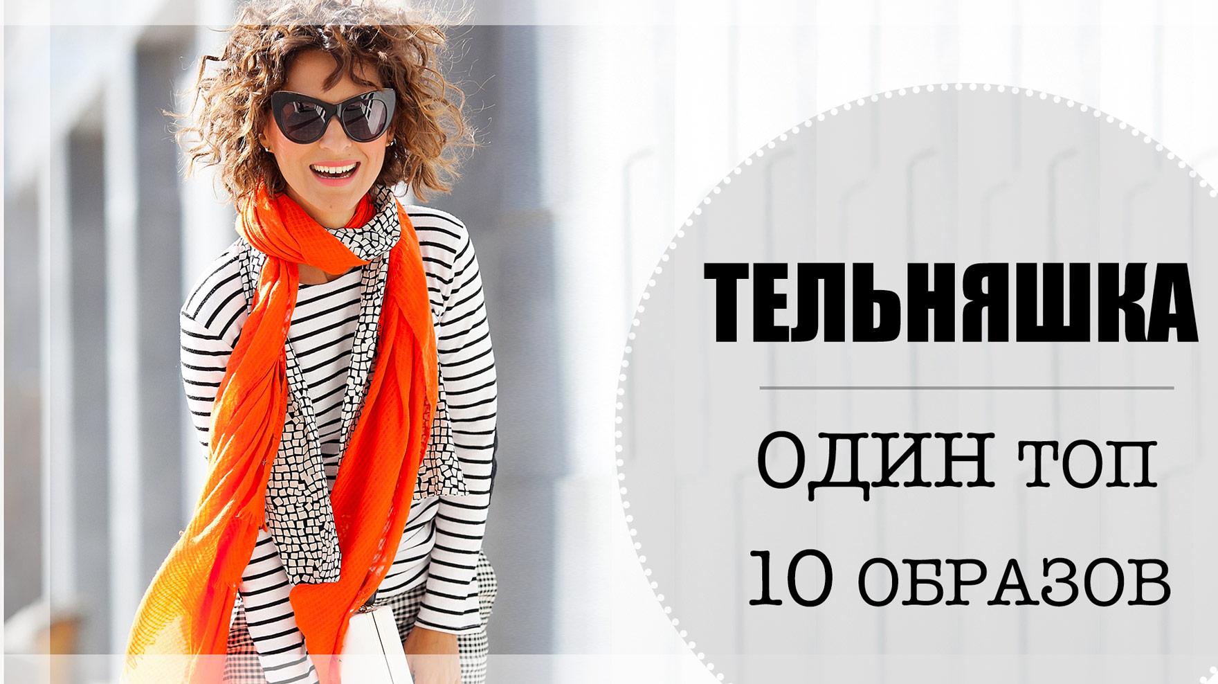 striped-top-blog