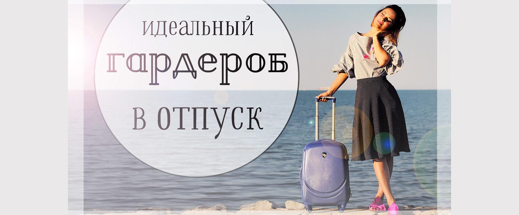 Идеальный Гардероб в Отпуск, Как Собрать Чемодан к Морю